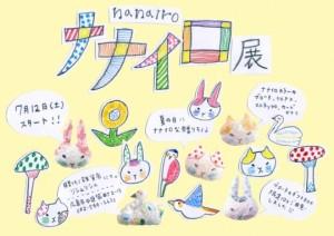 nanairo展